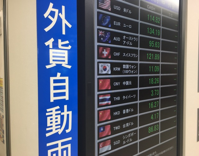 両替所の韓国ウォンのレートの見方