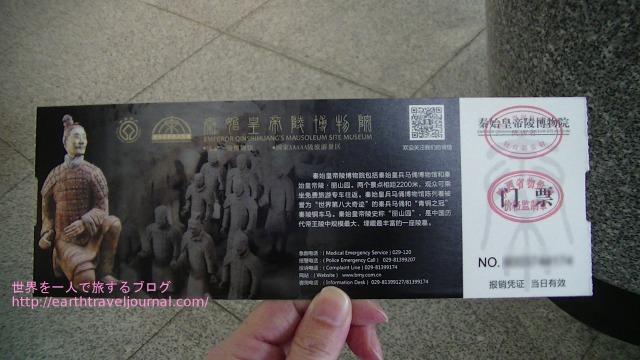 中国兵馬俑入場チケット