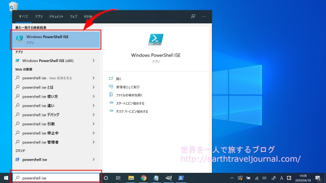 Windows PowerShell ISEを起動する方法その2