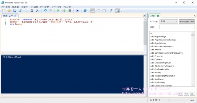 Windows PowerShell ISEにコーディング
