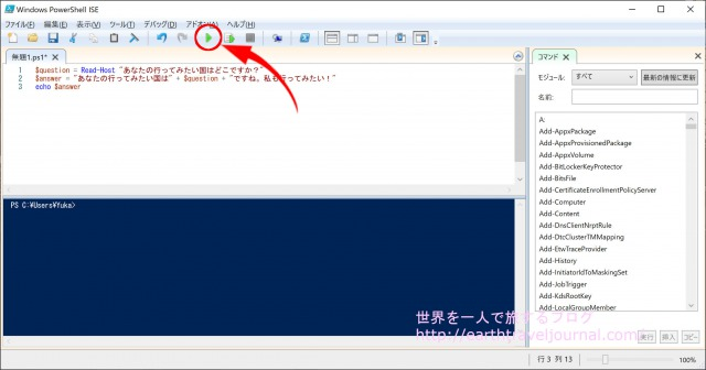 Windows PowerShell ISEでプログラムを実行