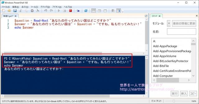 Windows PowerShell ISEのソースコードが表示される