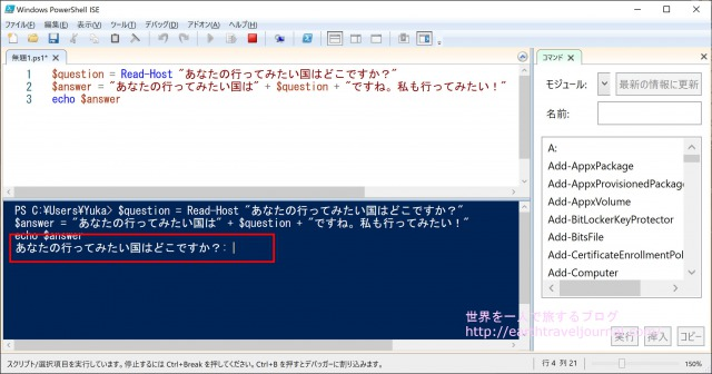 Windows PowerShell ISE実行結果その1