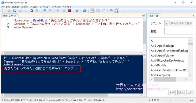 Windows PowerShell ISEでプログラムを実行中
