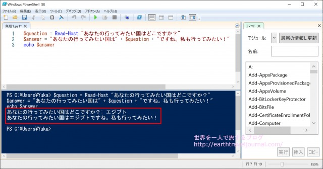 Windows PowerShell ISE実行結果その2