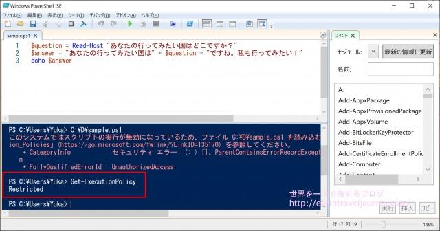 PowerShellの現在の実行ポリシーの確認