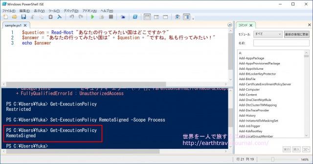 PowerShellの実行ポリシーがRemoteSignedに変更されたことを確認