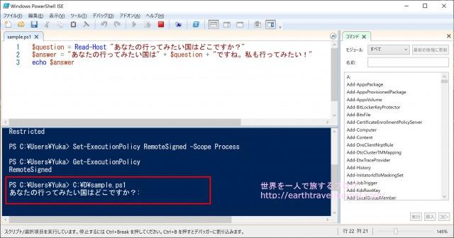 PowerShell実行ポリシーをRemoteSignedに変更後スクリプトを実行