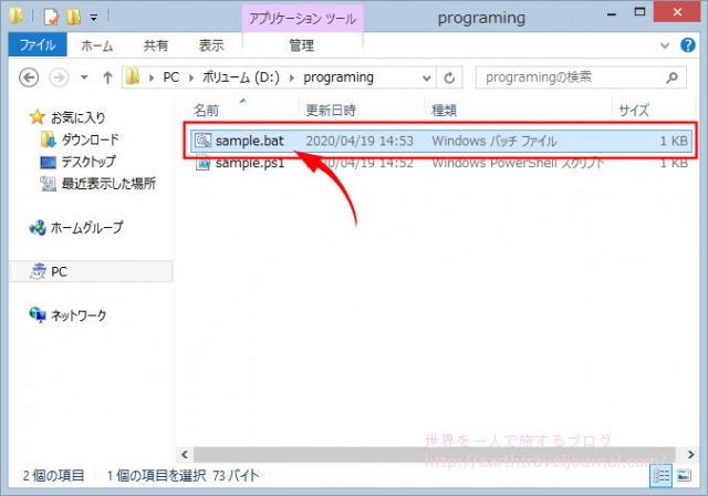 バッチファイルとPowerShellのスクリプトファイル