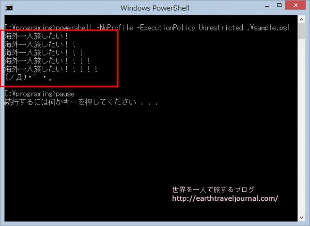 【PowerShell】スクリプトを1秒で実行する方法