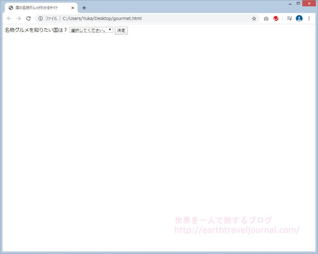 HTMLファイルをWebブラウザで表示