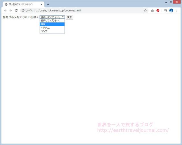 HTMLコンボボックスをWebブラウザで表示