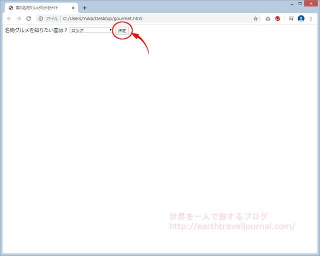 Webブラウザに表示された決定ボタンを押下