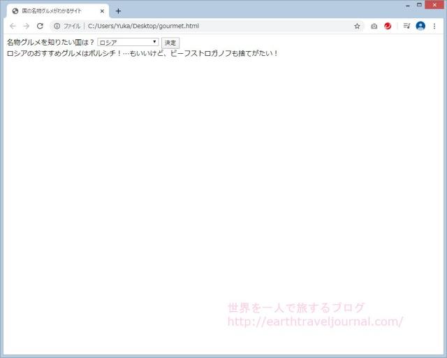 JavaScriptが動いたWebブラウザ