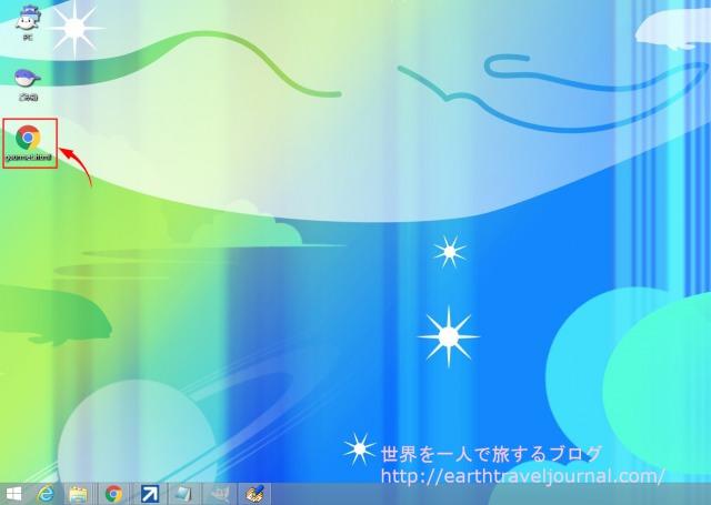 デスクトップに保存したHTMLファイル