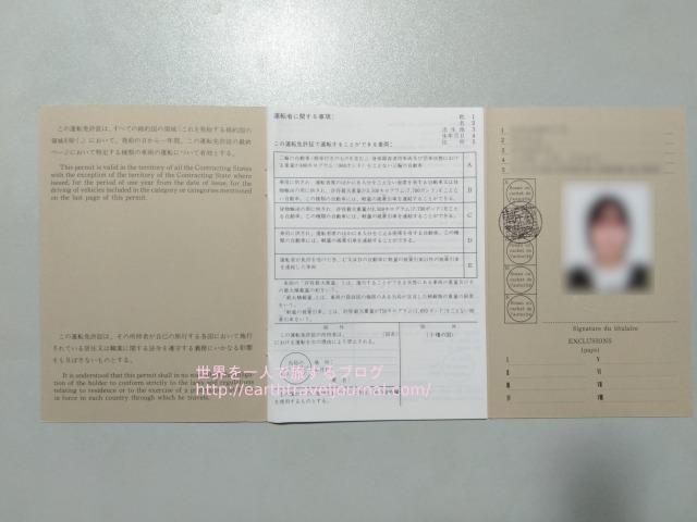 国際運転免許証の取り方