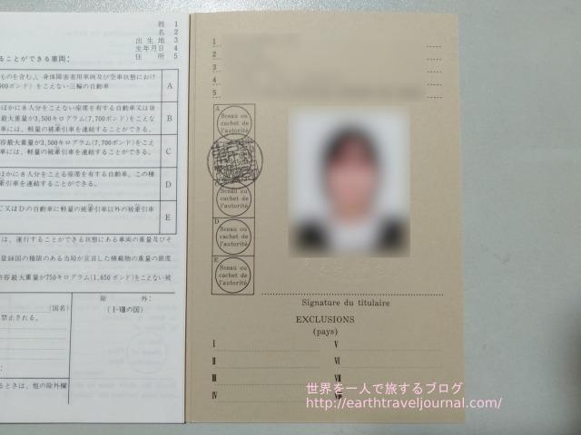 国際運転免許証の有効期限はいつまで?