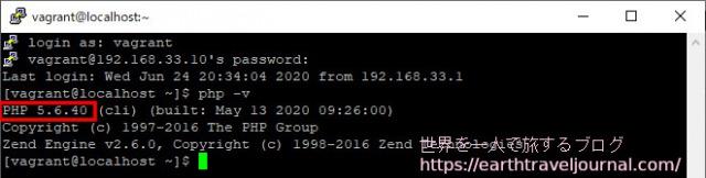 PHPのバージョン確認